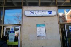 станция метро Черная речка