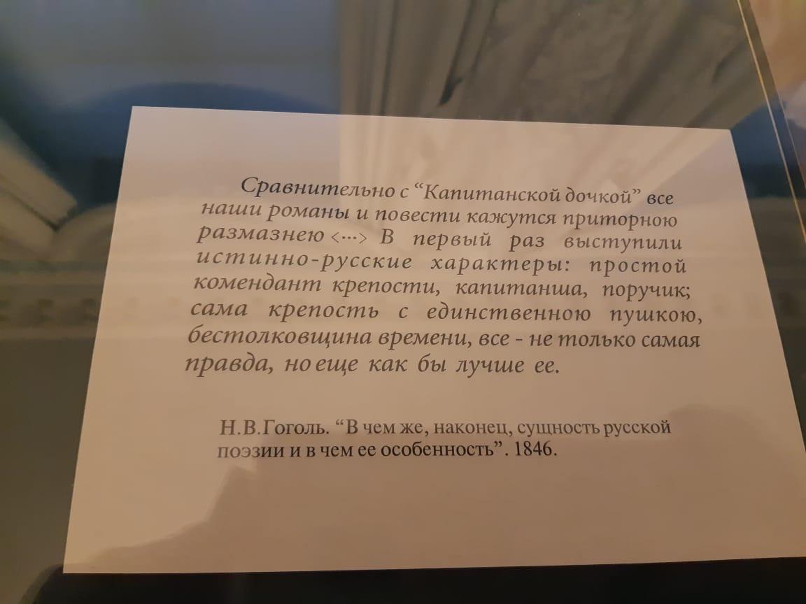 Гоголь о Капитанской дочке А. С. пушкина