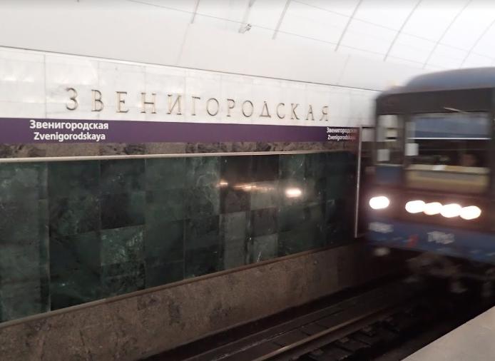 Станция метро Звенигородская