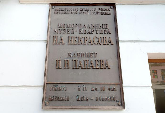 Музей-квартира Некрасова вход