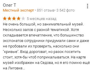 Музей эротики в Санкт-Петербурге отзывы