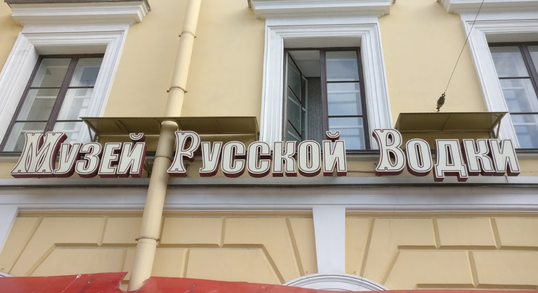 Музей водки в Питере