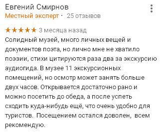 Музей Некрасова отзывы