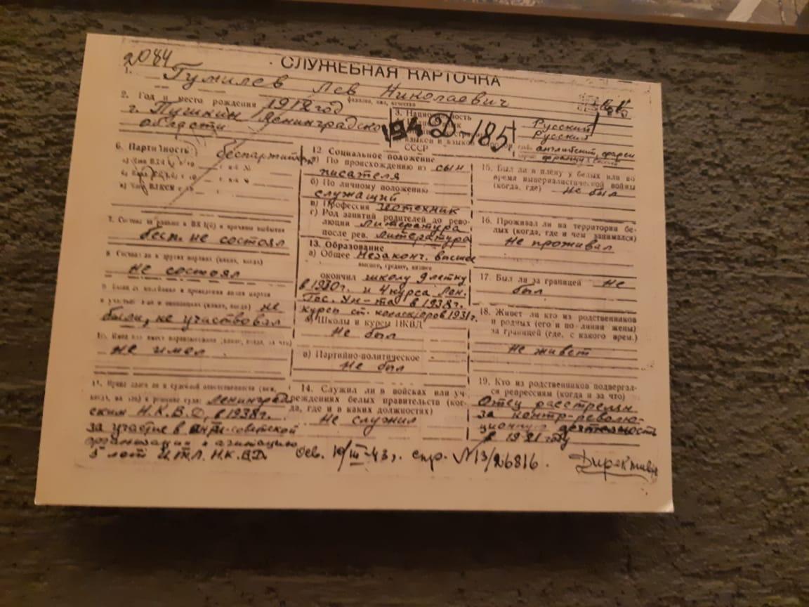 Служебная карточка Льва Гумилева