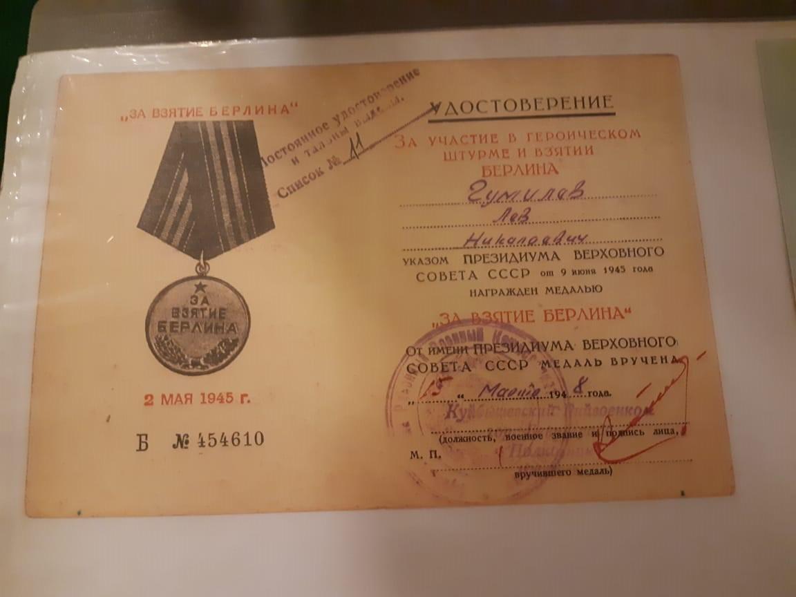 Удостоверение Гумилёва