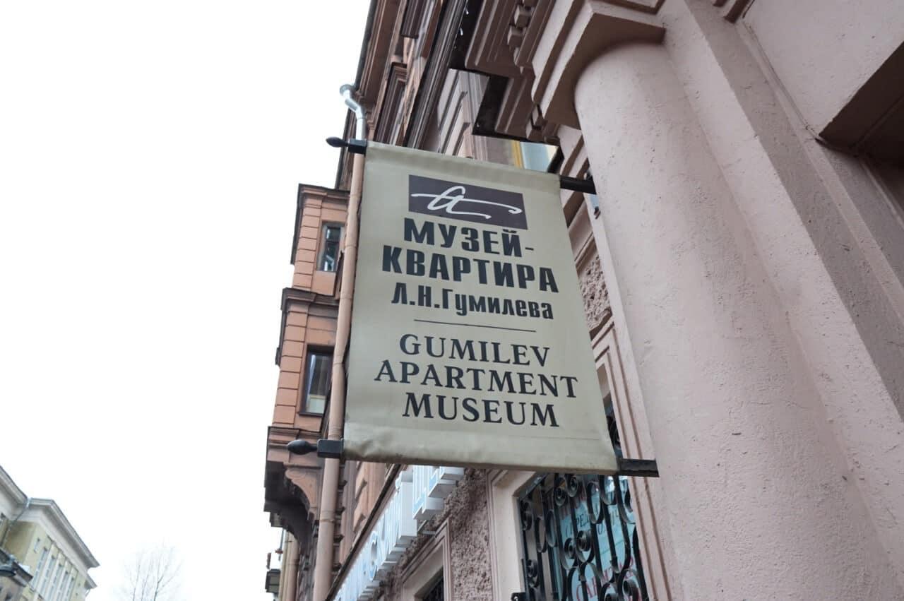 Музей квартира Гумилева