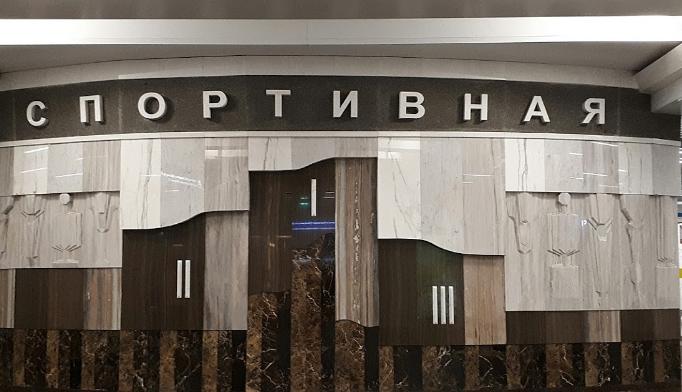Станция метро Спортивная