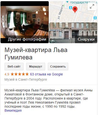 Отзывы на гугл картах о музее Гумилёва