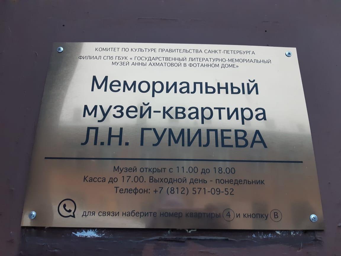 мемориальная табличка в музее гумилёва