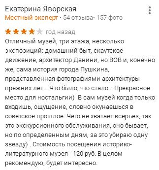 историко-литературный музей Пушкин отзывы