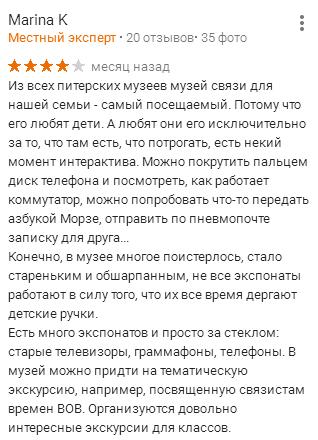 Музей связи им. А. С. Попова отзывы