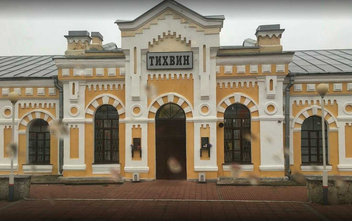 Тихвин вокзал