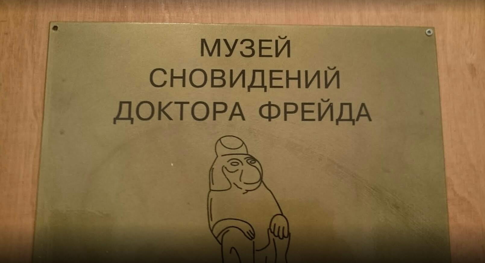 Музей сноведений Зигмунда Фрейда