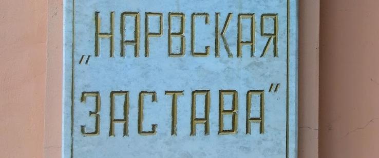 Музей Нарвская застава в Спб