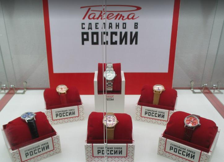 Петродворцовый часовой завод Ракета