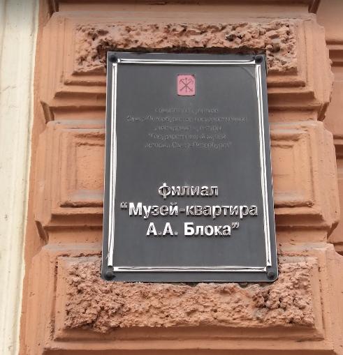 Музей - квартира Блока