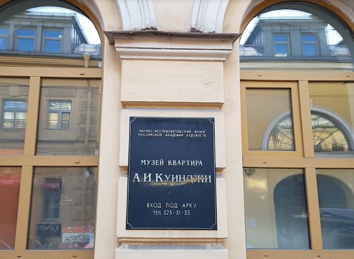 Музей-квартира Куинджи