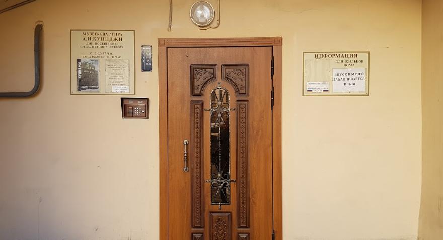 Музей-квартира Архипа Ивановича Куинджи