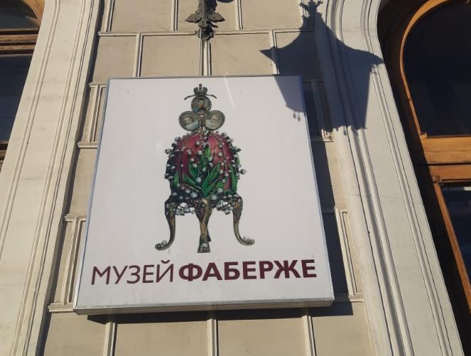 Музей Фаберже на Фонтанке
