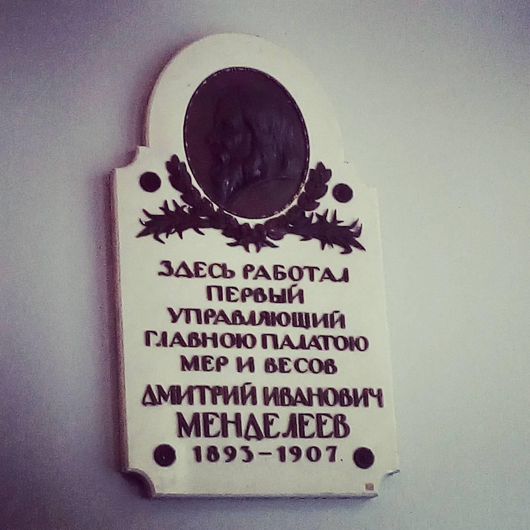 Метрологический музей им. Д. И. Менделеева