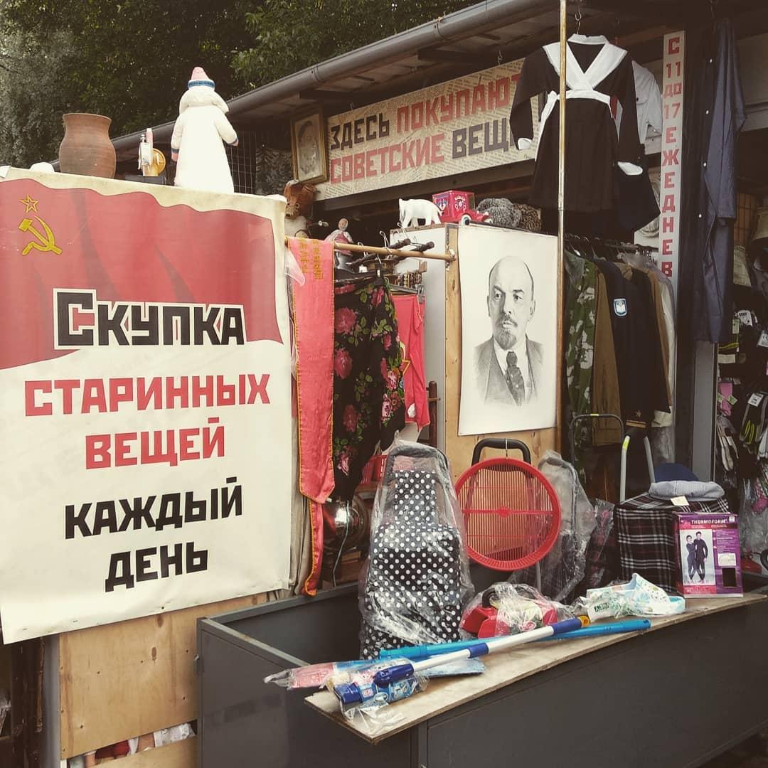 скупка товаров на Блошином рынке на Удельной
