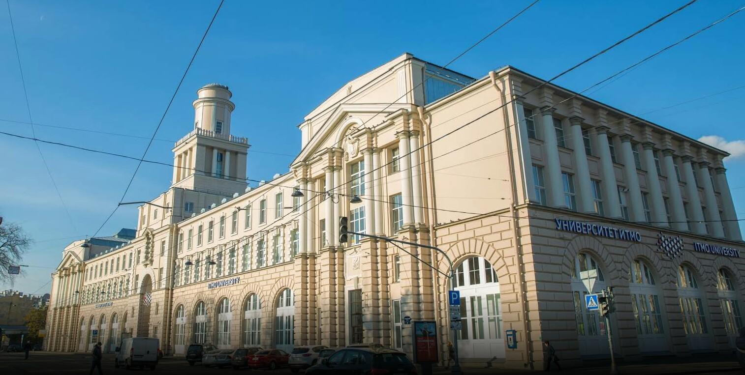 Университет ИТМО в Петербурге