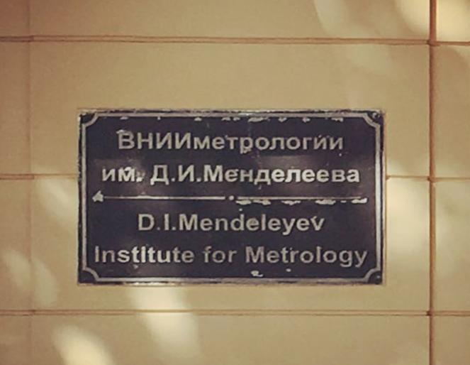 Метрологический музей