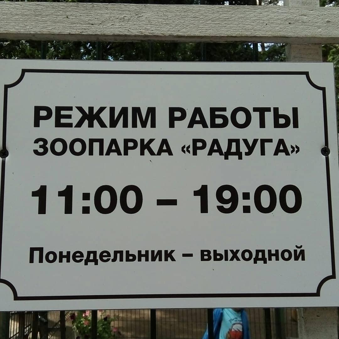 Зоопарк Радуга режим работы