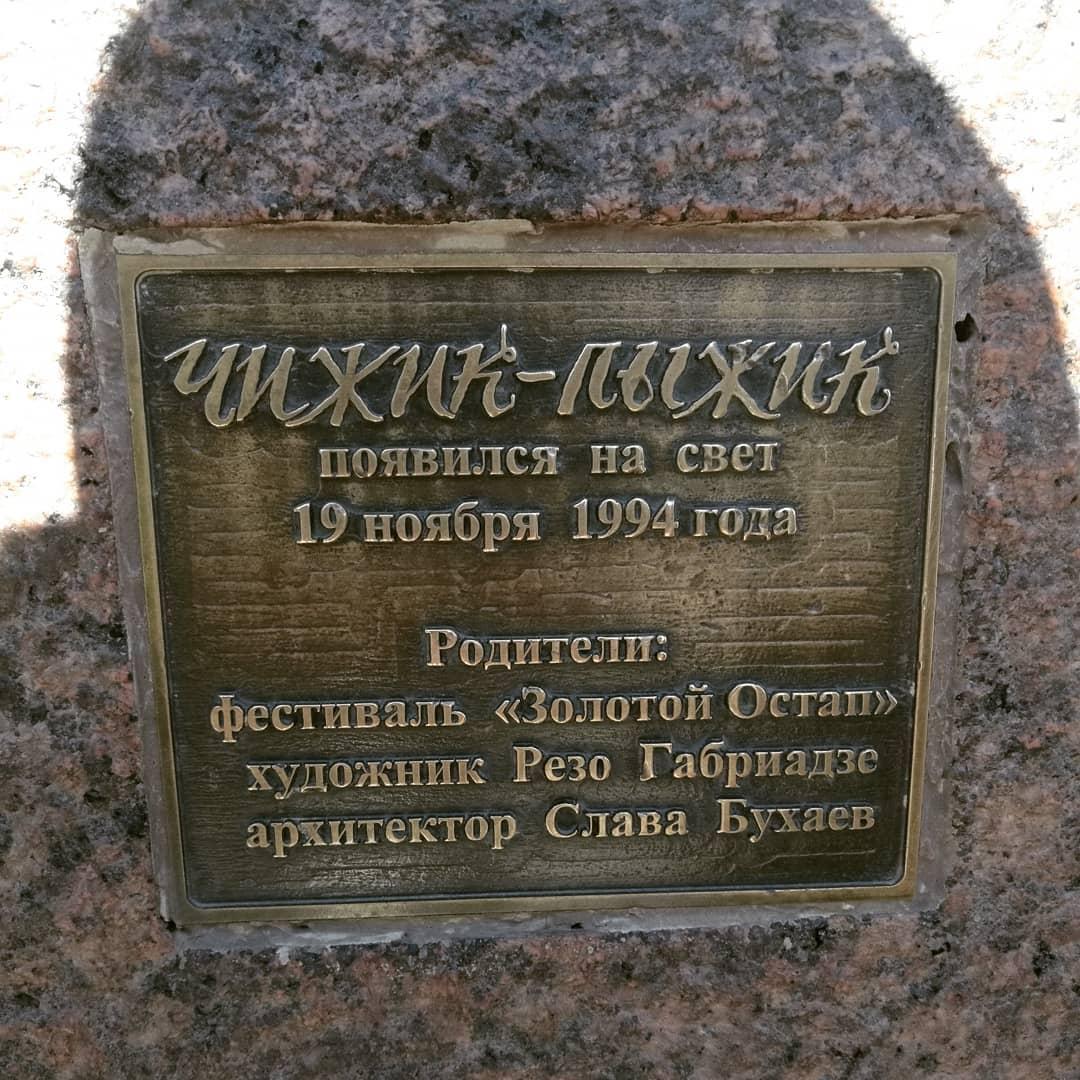 Чижик Пыжик памятник на Фонтанке