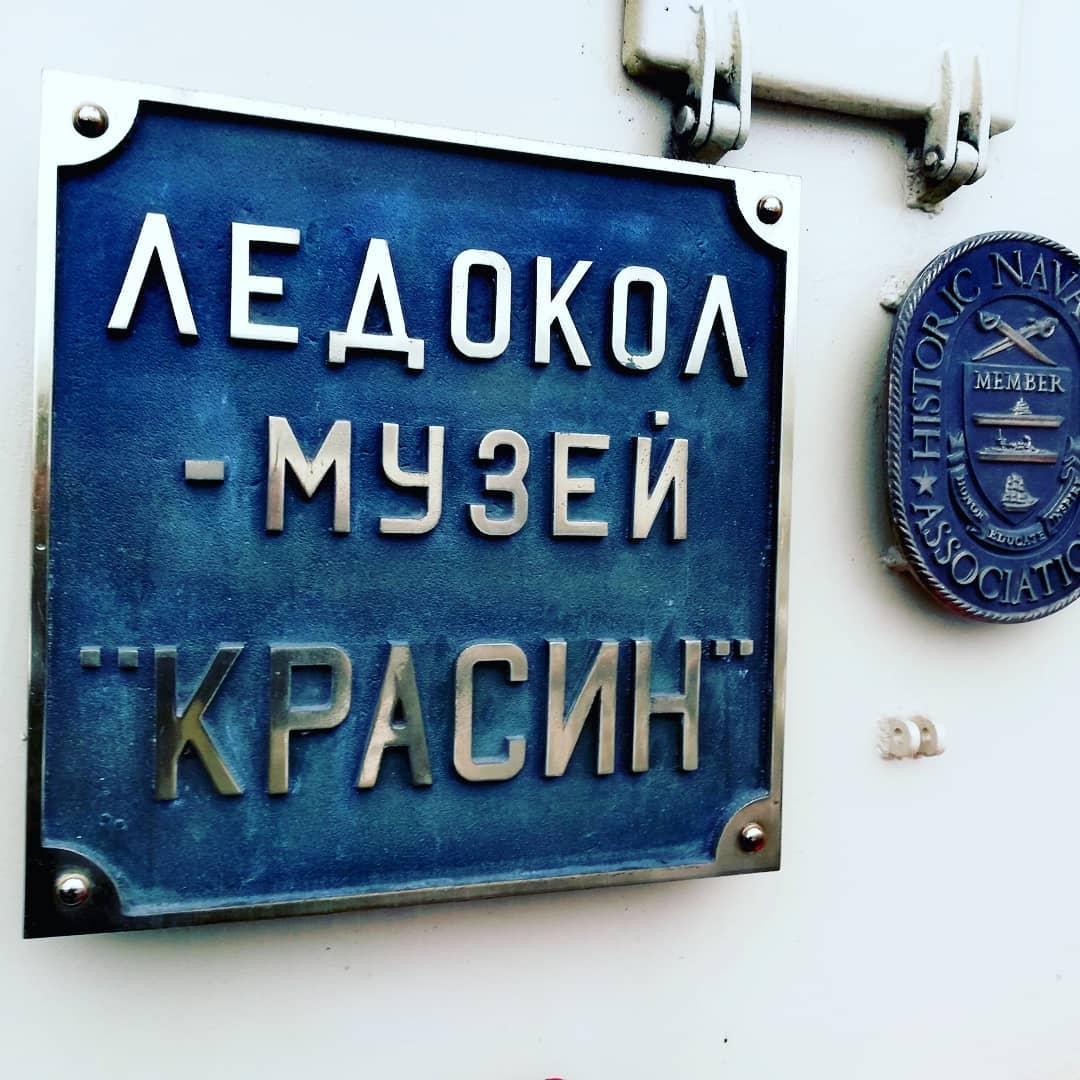 музей Ледокол Леонид Красин