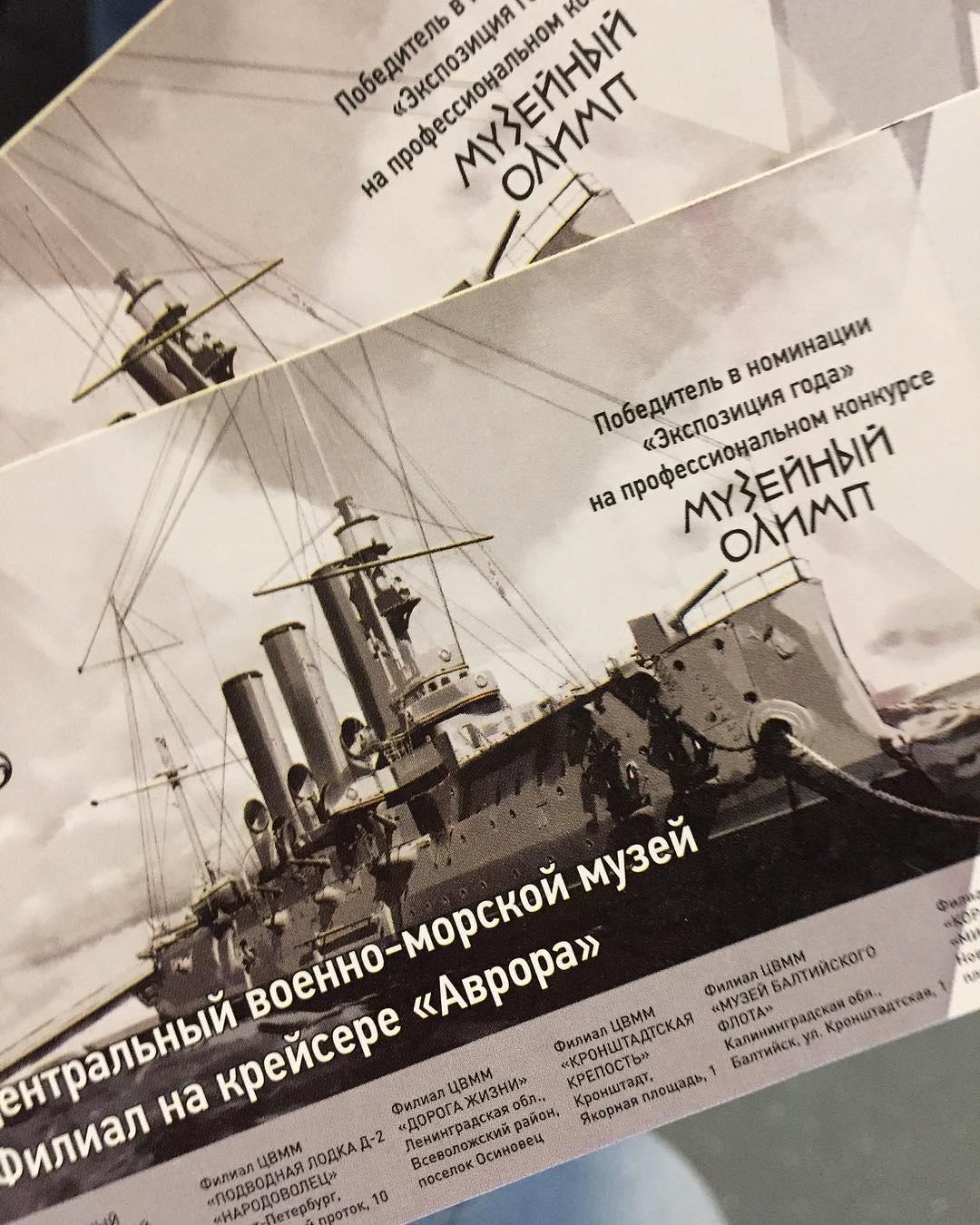 Билеты на крейсер Аврора