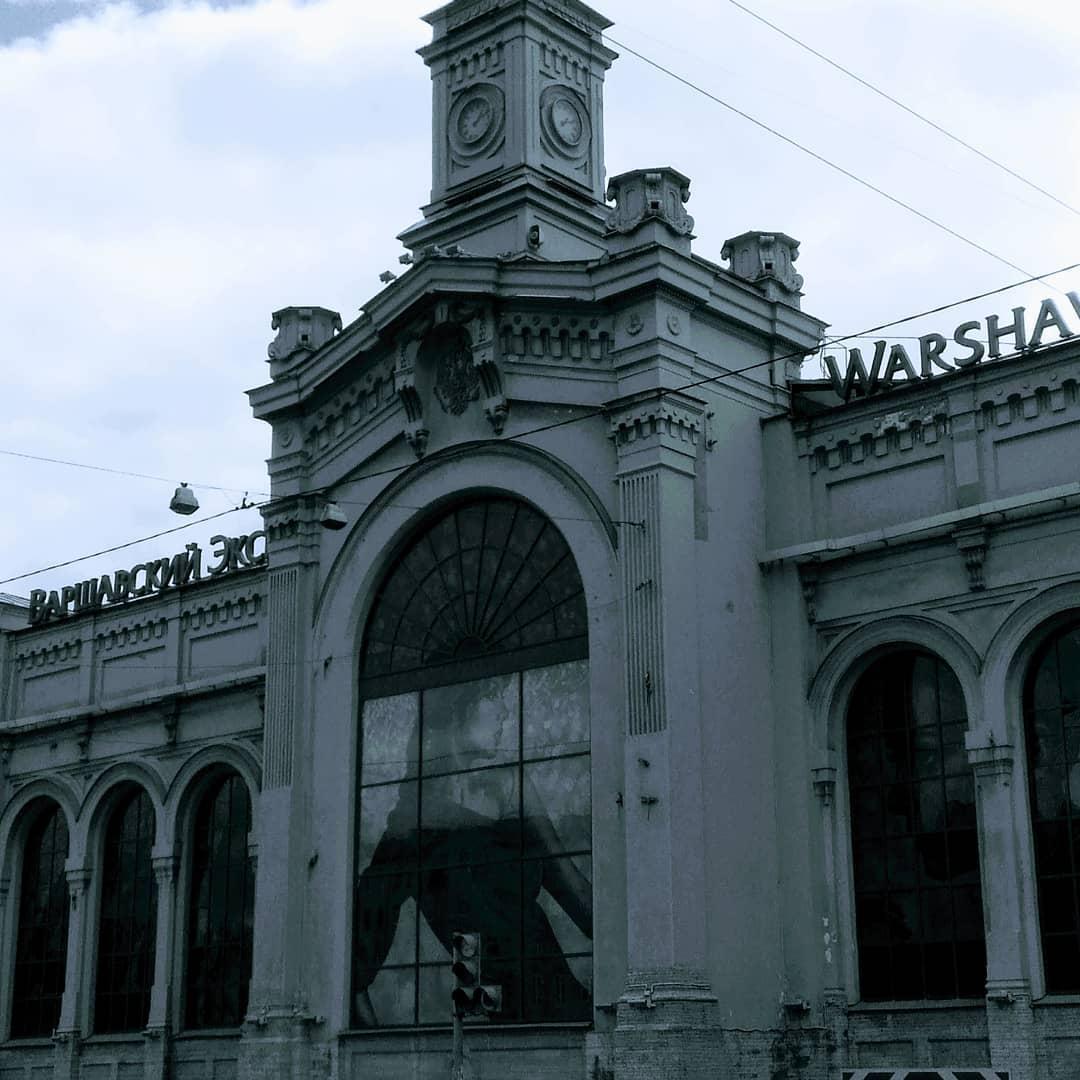 Варшавский вокзал