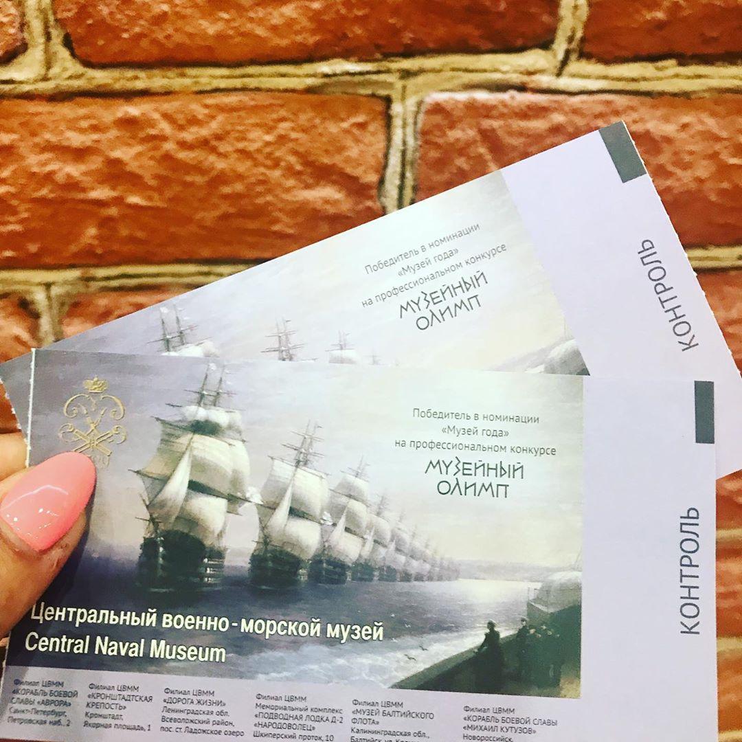 Билеты в Военно-морской музей