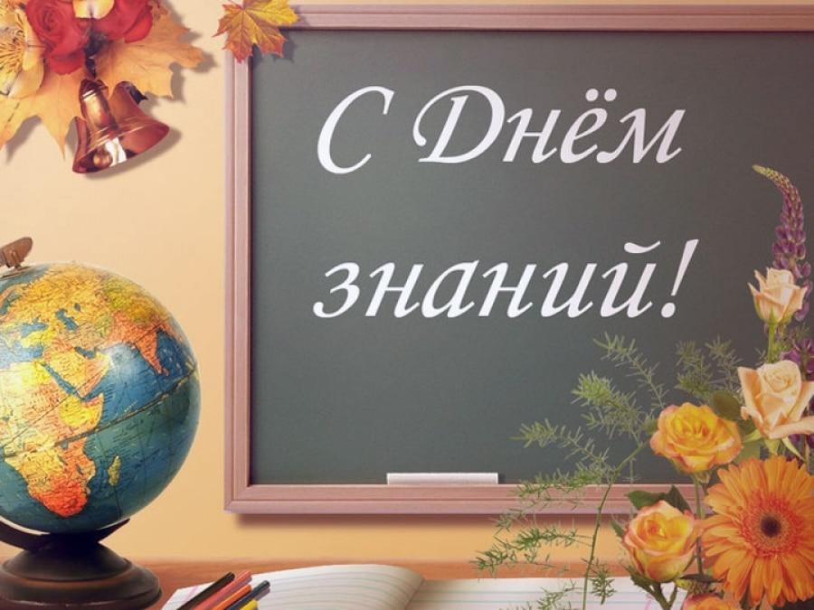 1 сентября в Санкт-Петербурге