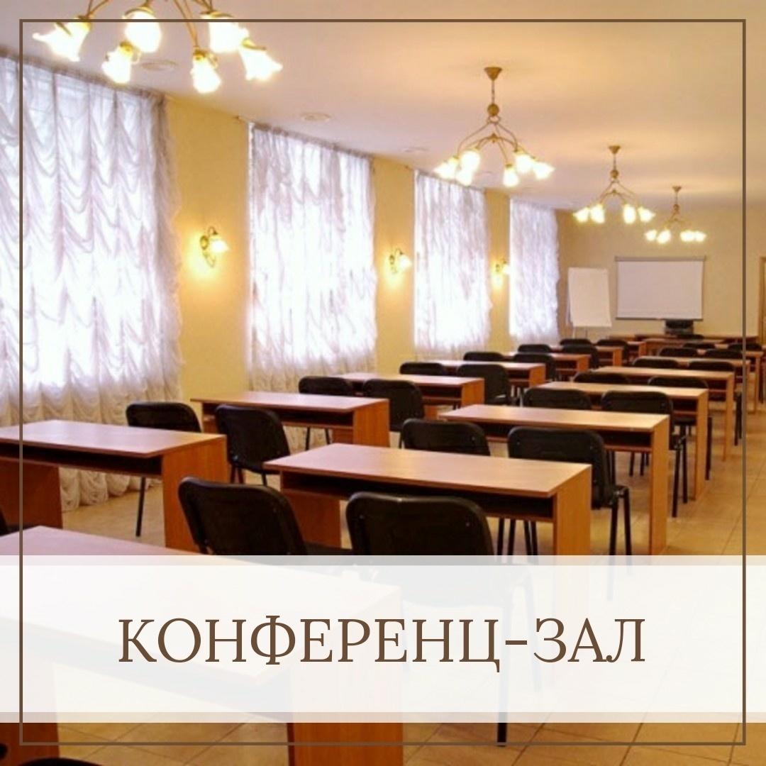 Конференц-зал в отеле Ладога