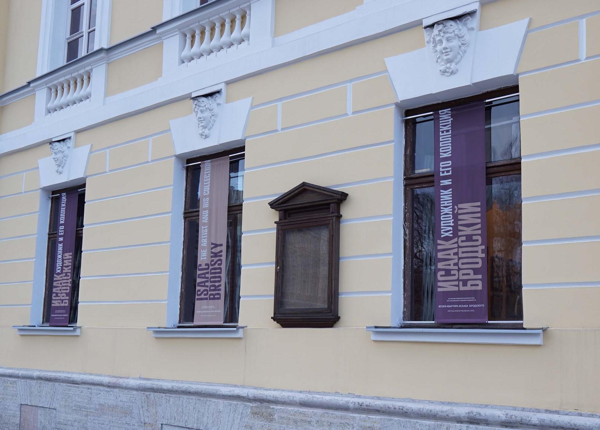 Музей-Квартира Исаака Израилевича Бродского