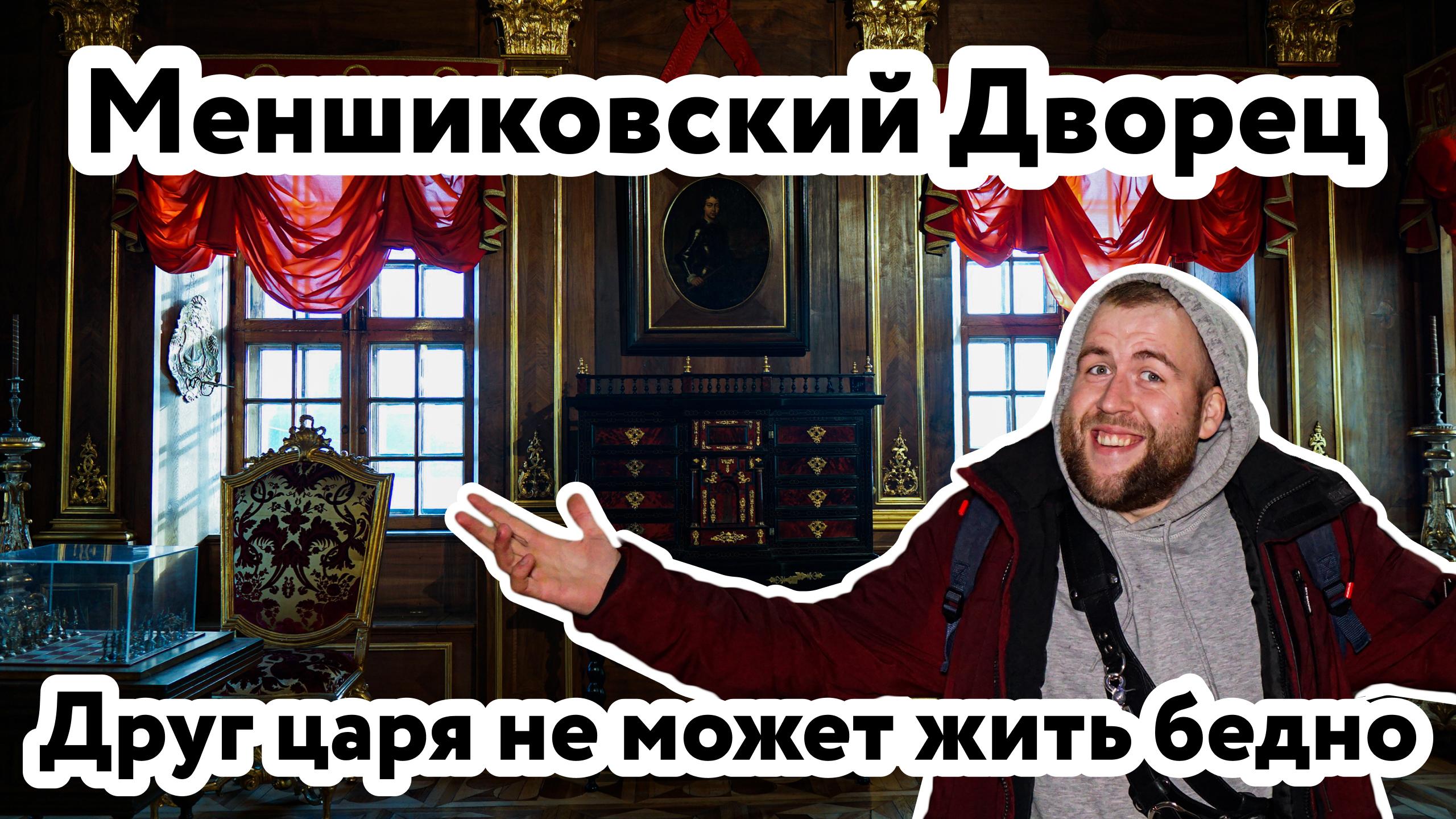 Меншиковский-Дворец