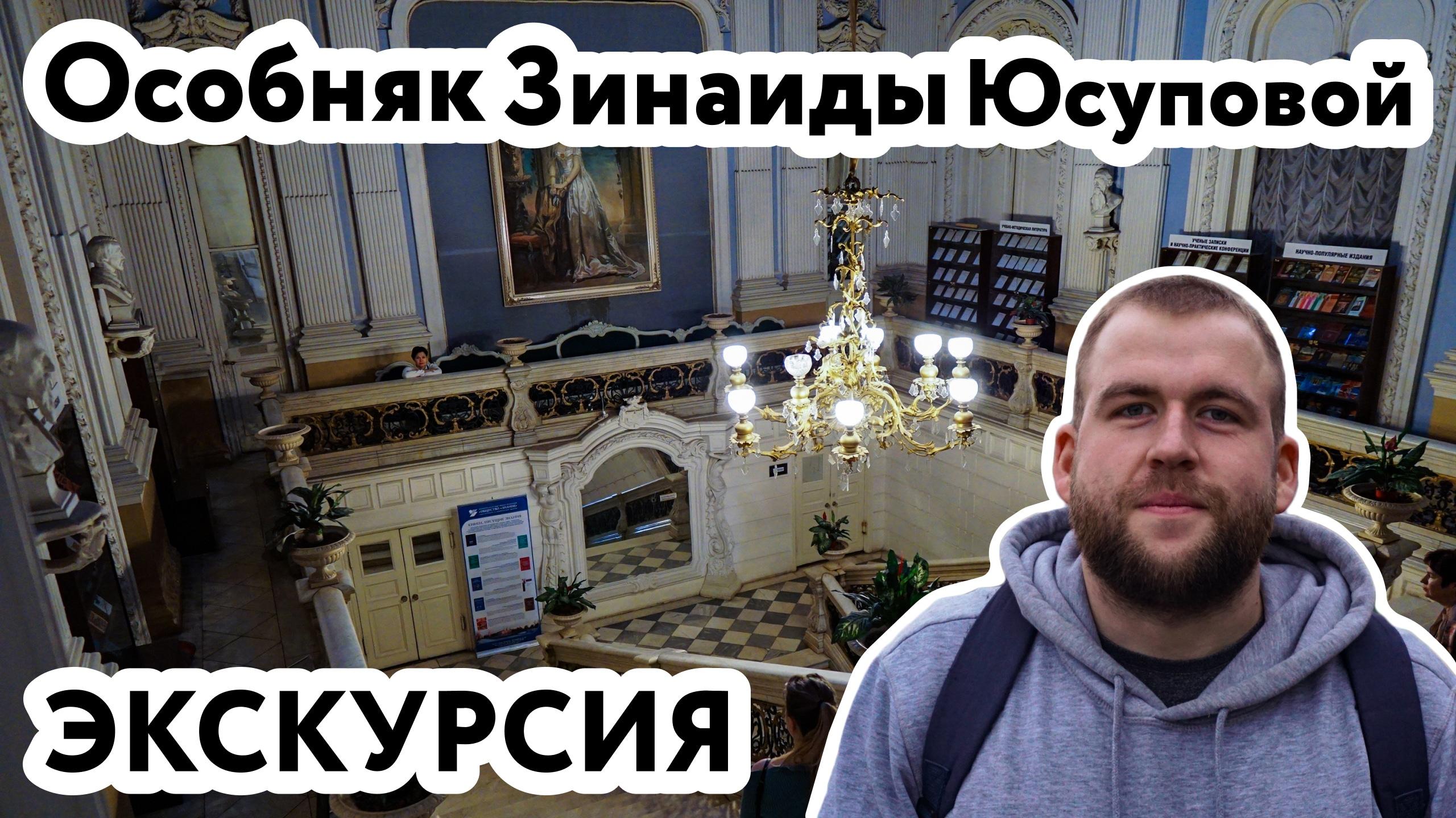 Особняк Зинаиды Юсуповой