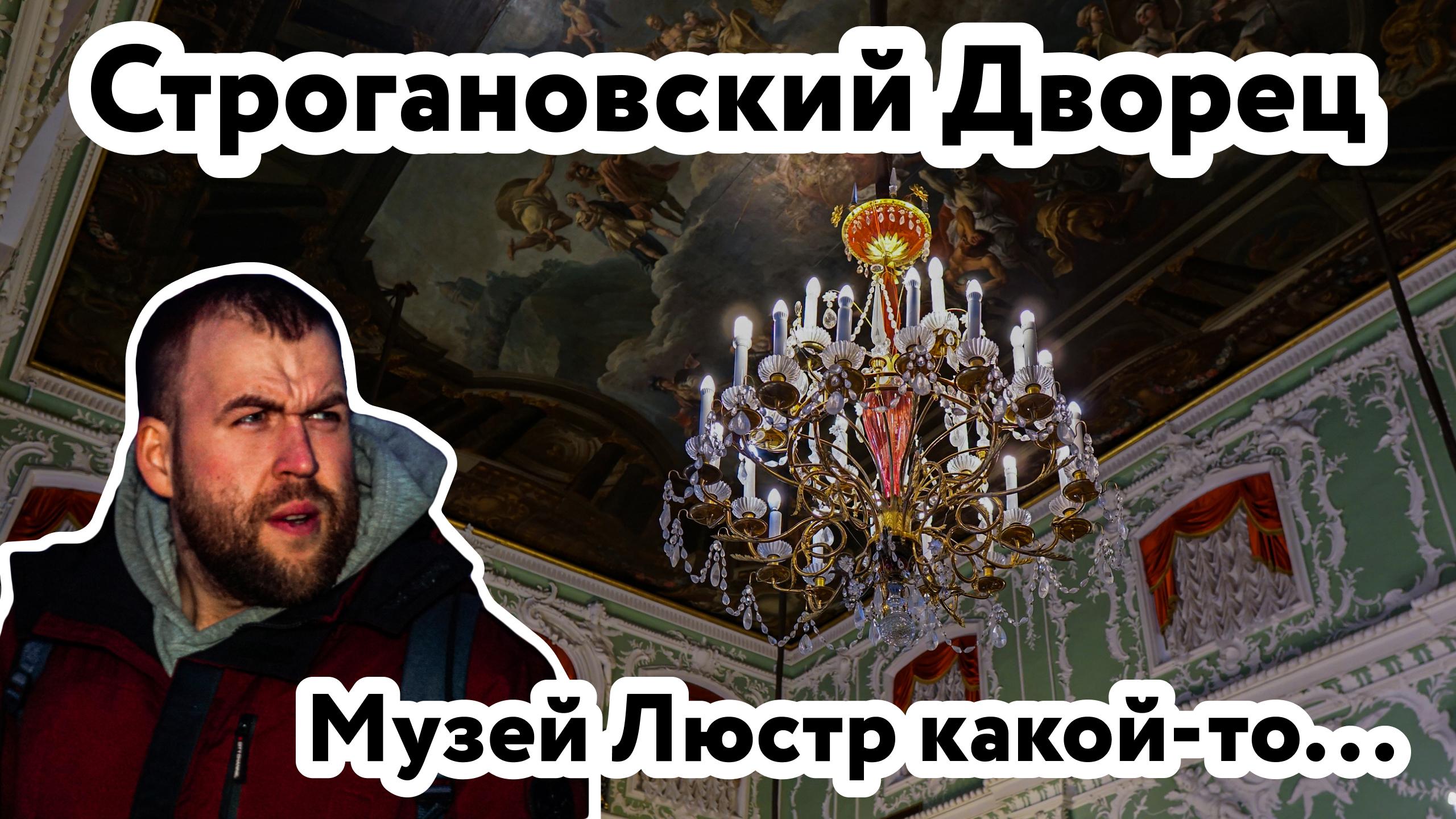 Строгановский-Дворец