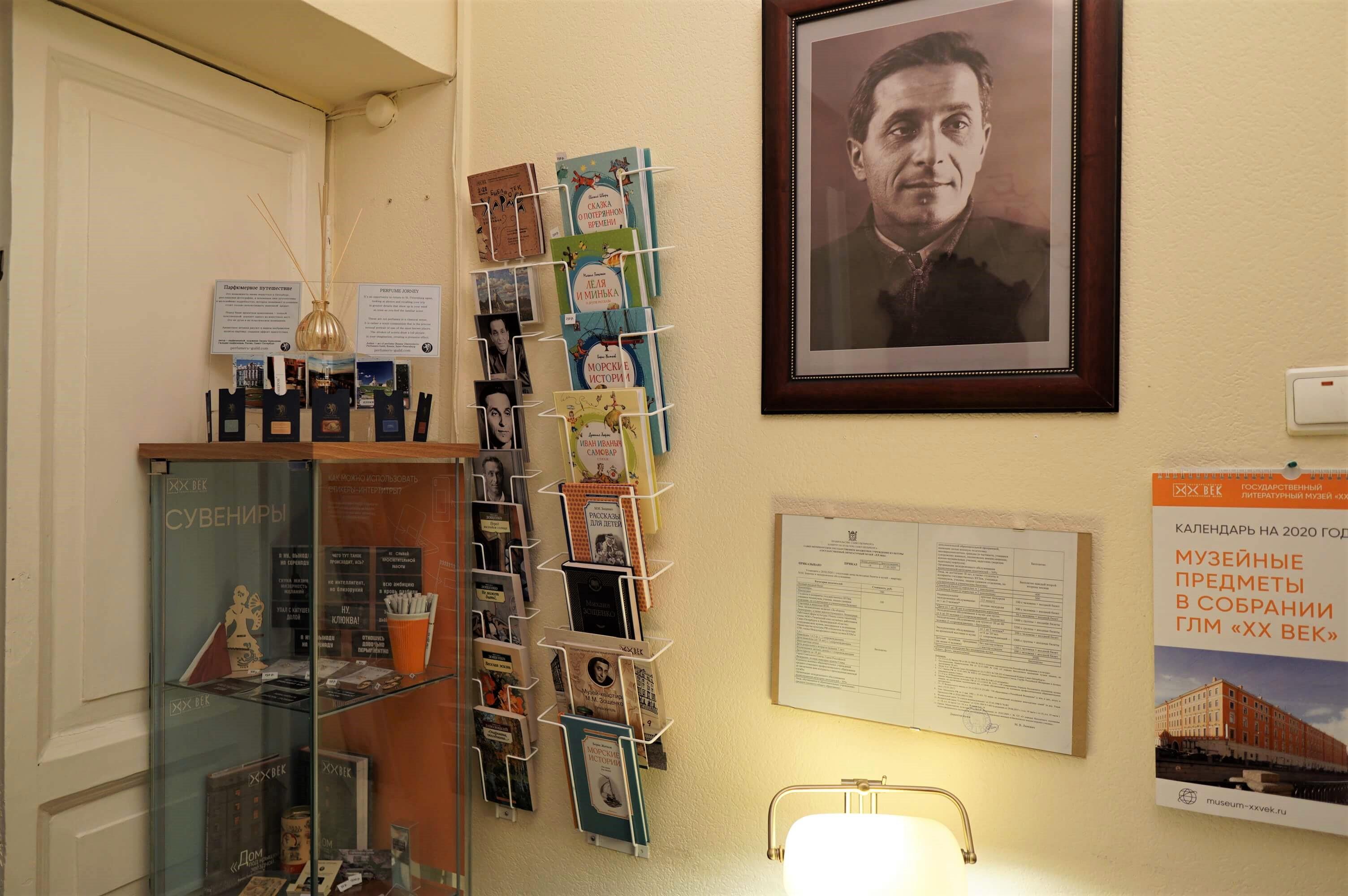 музей Зощенко