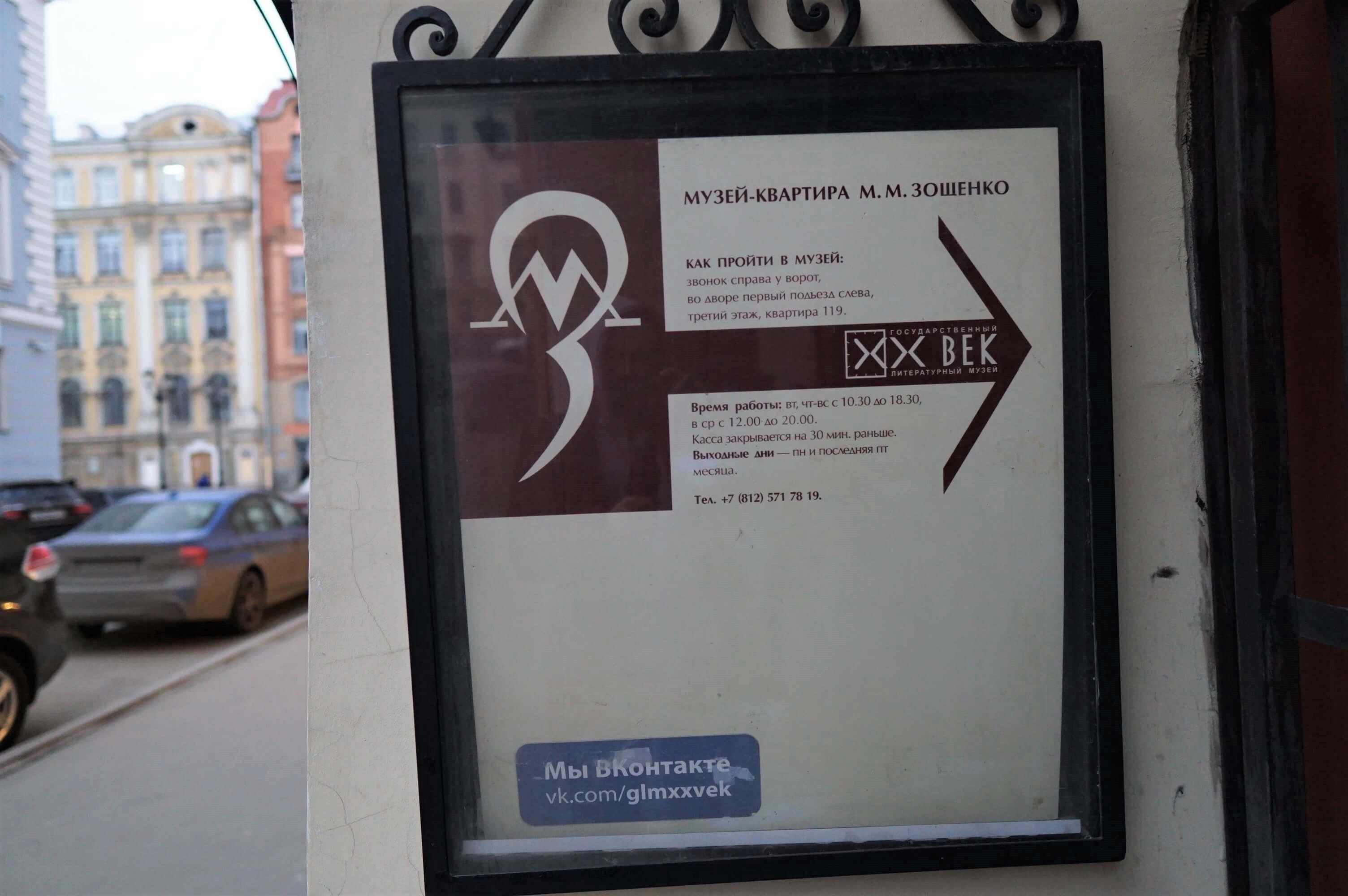 где находится музей Зощенко